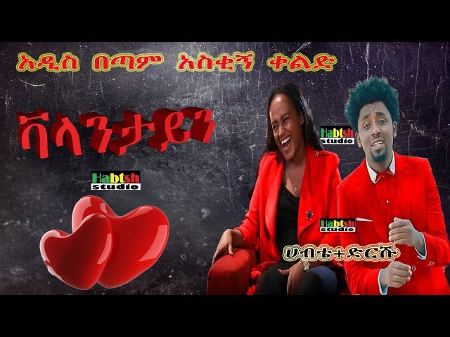 Ethiopia: Comedian Habte New Comedy on Valentine's Day
