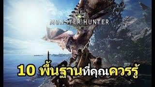 Monster Hunter World : 10 พื้นฐานที่คุณควรรู้