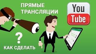 Как создать прямую трансляцию на youtube
