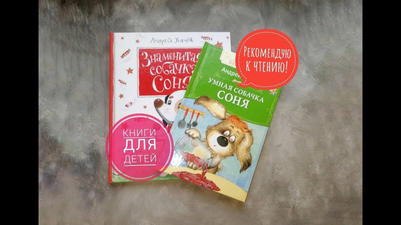 Что мы читаем?! Умная собачка Соня! - YouTube