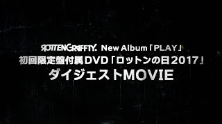 2018/02/28発売 ROTTENGRAFFTY待望のNew Album「PLAY」 初回盤付属DVD ...