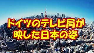 ドイツのテレビ局が映した日本に外国人から称賛の声が殺到!!「日本は私にとって夢の国」と感動が止まらない【海外の反応】