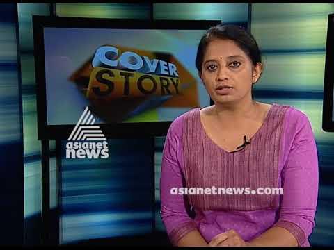 Cover Story | കവര് സ്റ്റോറി | 14 Oct 2017