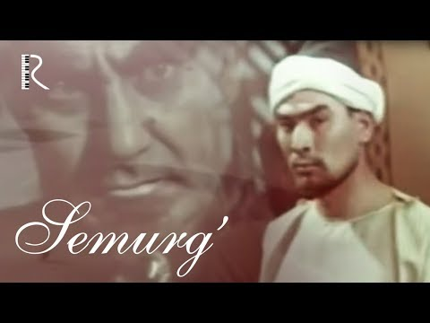 Semurg' (o'zbek Film) | Семург (узбекфильм) 1972 #UydaQoling