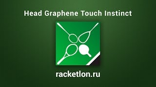 Обзор серии теннисных ракеток Head Graphene Touch Instinct
