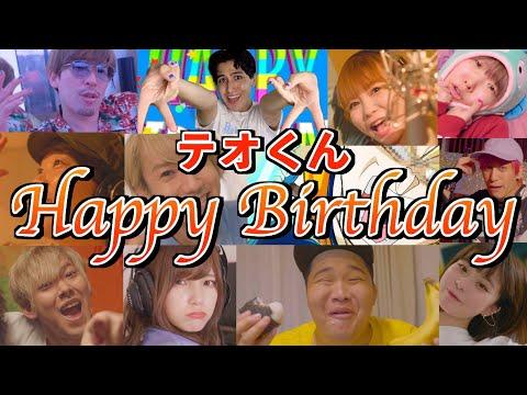 動画に関わってくださった全ての皆様、 本当に本当にありがとうございました!!! 相方の誕生日を色々な人がお祝いしてくれました。 テオくん、お誕生日おめでとうっ!