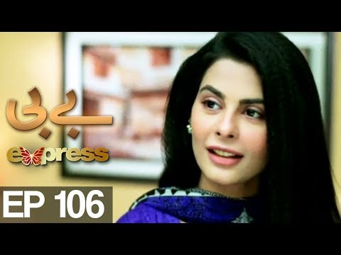 BABY - Episode 106 - Express Entertainment Drama