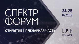 XIX Международный форум: Регулирование в сфере инфокоммуникационных технологий. СПЕКТР-2019
