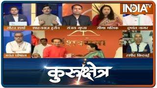 क्या Amit Shah की शर्त पर Uddhav Thackeray घर लौटेंगे ? देखिए आज का Kurukshetra