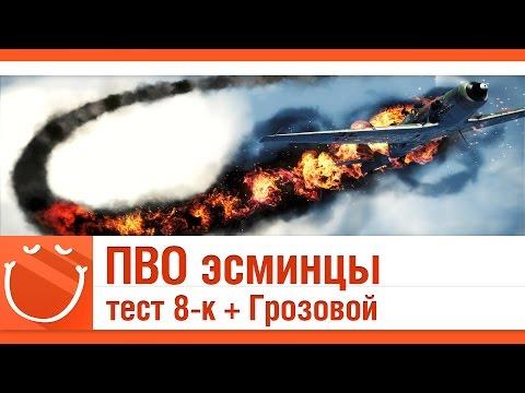 ПВО эсминцы - тест 8-к + Грозовой - World Of Warships