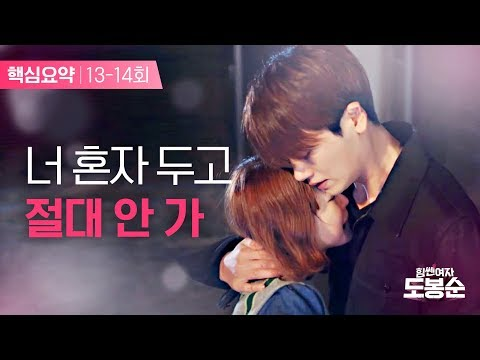 [core-summary]-i'm-never-leaving-without-youㅣ-strong-girl-bong-soon-ep-13-14