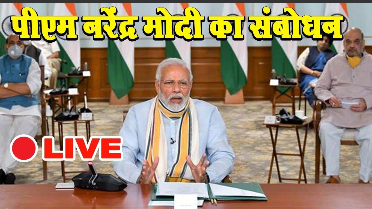 PM Narendra Modi LIVE... देश को कर रहे हैं संबोधित...