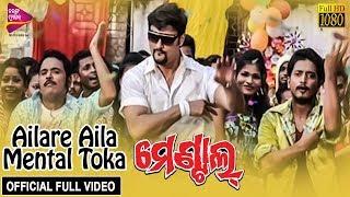 Ailare Aila Mental Toka Aila | Official Full | Anubhav, Barsha | Mental Odia Movie