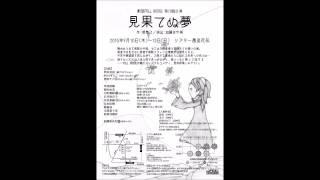 2015/9/10~13 劇団FULLHOUSE 第13回公演 『見果てぬ夢』 会場:シアタ...