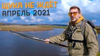 ПЕРВАЯ РЫБАЛКА 2021 ПОЙМАЛИ ЩУКУ на НОВЫЙ ВОБЛЕР