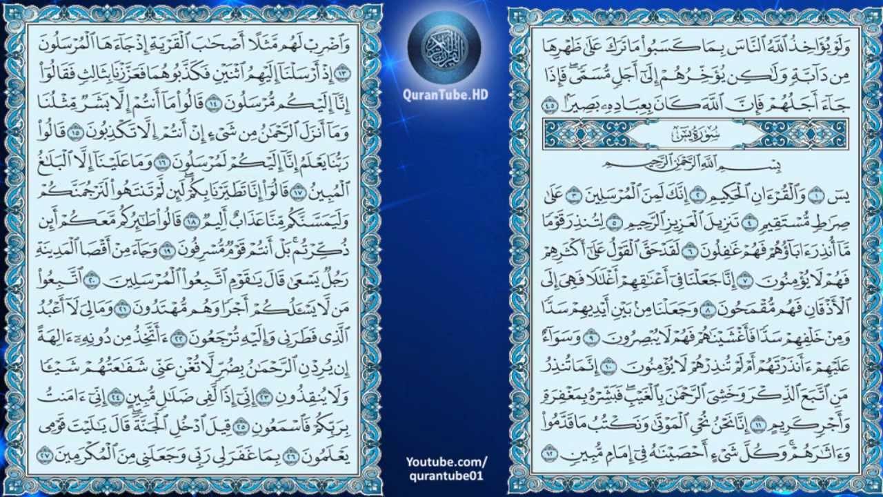 ... | 036 : سورة �...