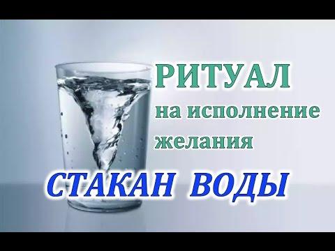 авиарейсов стакан воды для исполнения желаний отзывы подскажите