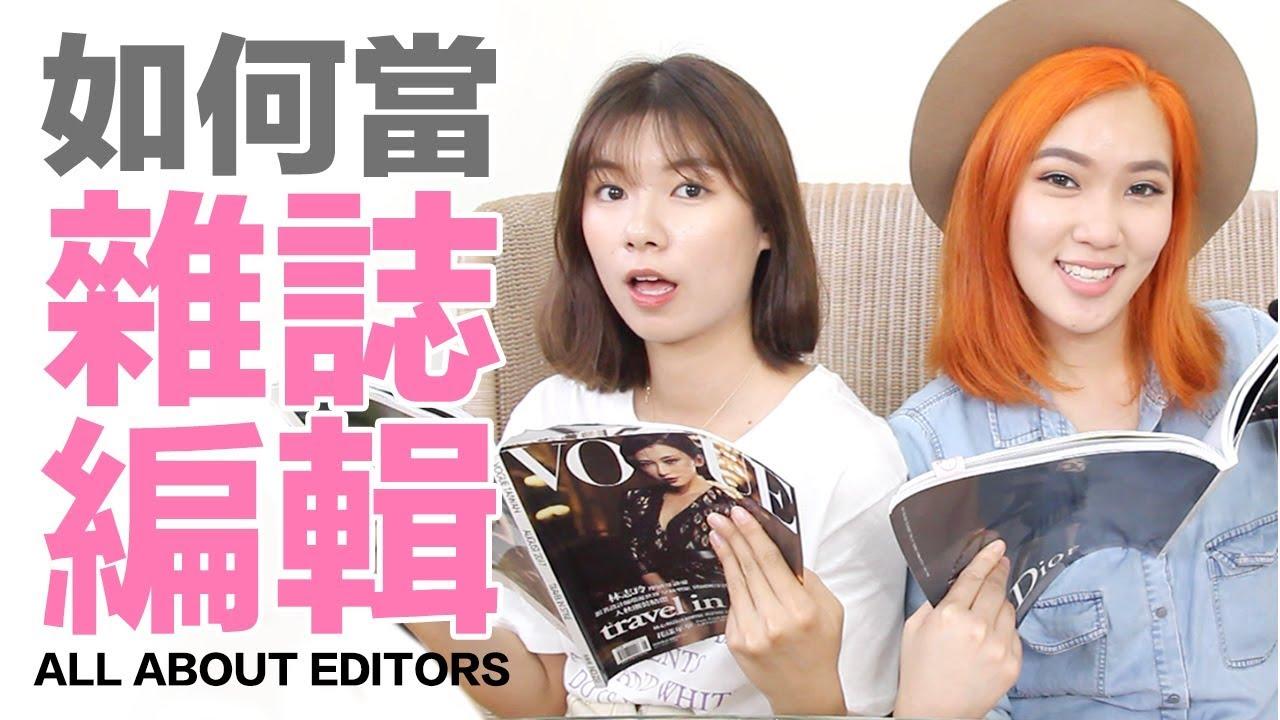 我要當雜誌編輯!少女雜誌到底在做什麼?!feat. Alina - YouTube