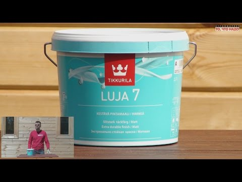 Тиккурила ЛУЯ 7 - акрилатная краска противоплесневая, краска для стен и потолков, краска для потолка