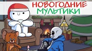 Новогодние Мультики ● Русский Дубляж