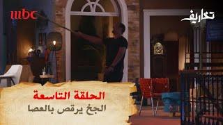 #تخاريف - هشام الجخ يرقص بالعصا على أشهر أغاني الريس متقال
