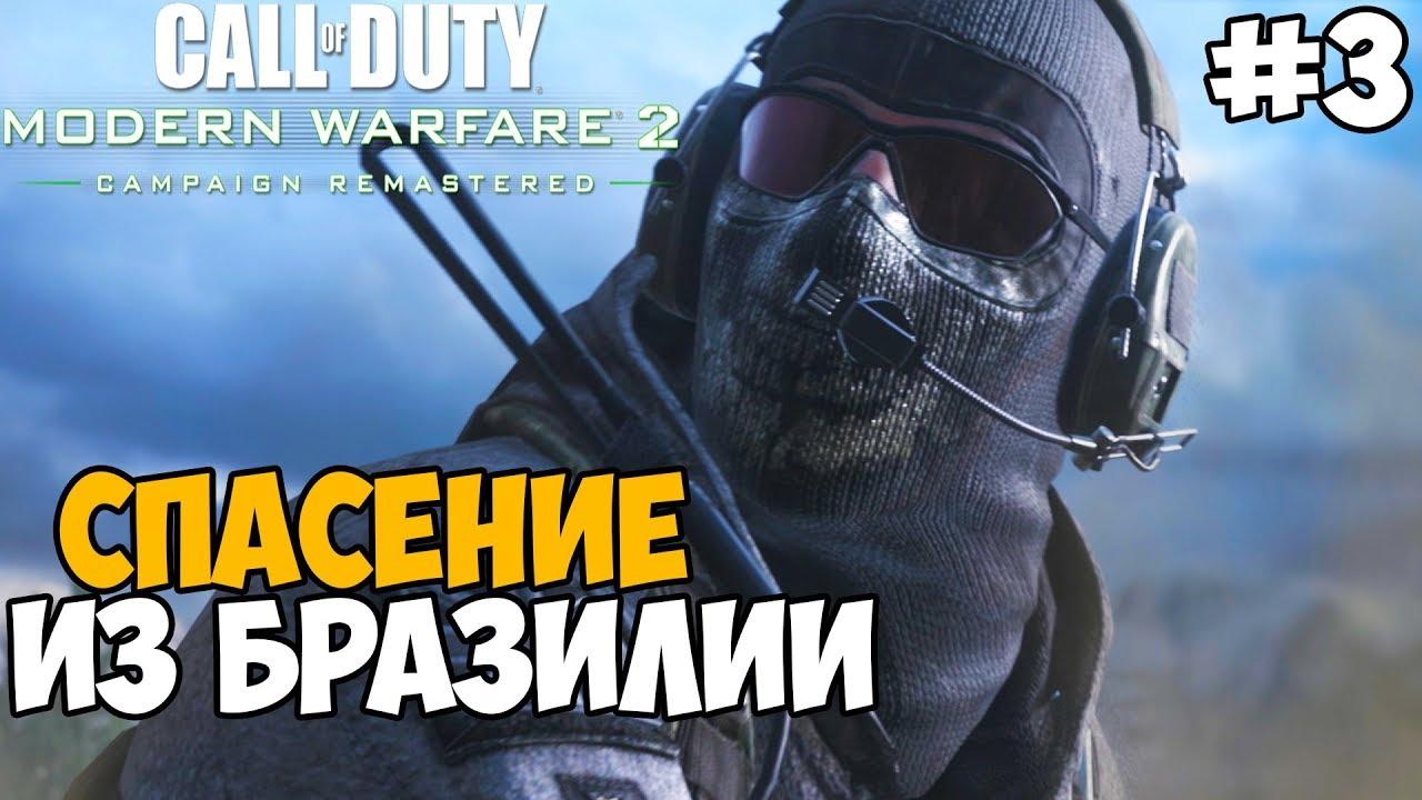 Побег из Бразилии ► Call of Duty: Modern Warfare 2 Remastered Прохождение - Часть 3