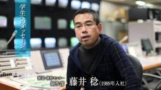 「学生へのメッセージ」(CBC藤井 稔)