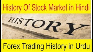 History of Forex Trading Business And Stock Market in Urdu and Hindi by Tani Forex