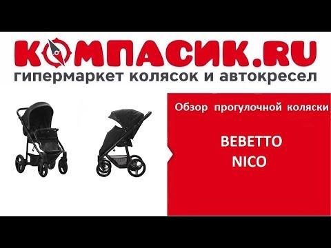 Вся правда о коляске Bebetto Nico. Обзор детских колясок от Компасик.Ру