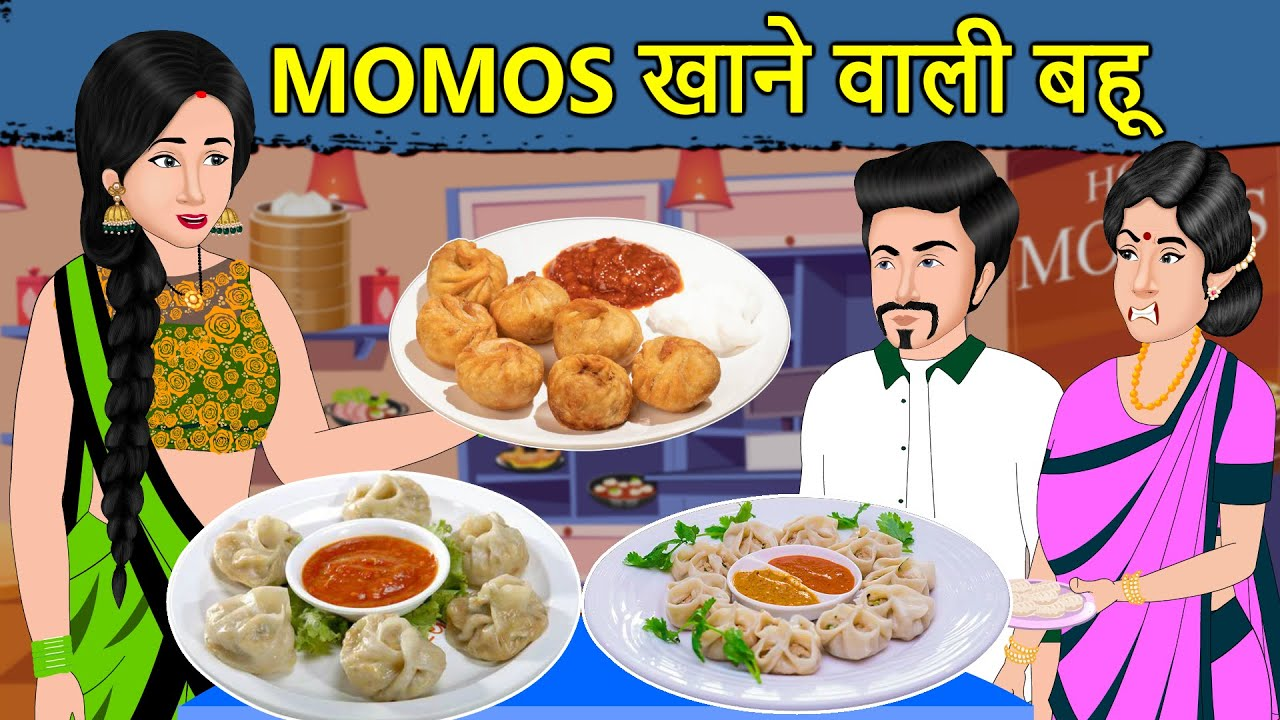 Kahani Momos खाने वाली बहू: Saas Bahu Ki Kahaniya | Moral Stories in Hindi | Mumma TV Story