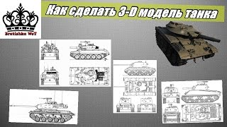 Как сделать 3-D модель любого танка. Обучение . World of Tanks . Видео 60.(Канал GOOD FOOD : https://www.youtube.com/channel/UCFFBUWBKM5OPZeaSUjTuQYQ Канал Bratishka WoT ..., 2015-04-18T10:55:33.000Z)