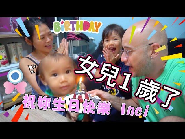 人生第一個生日🎂【還曝光出生過程😍】First Birthday of My Little Daughter ❤️
