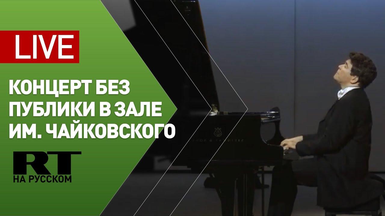Концерт без публики в зале имени П.И. Чайковского