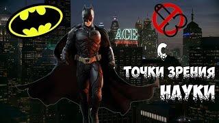 Бэтмен с точки зрения науки (моя версия)