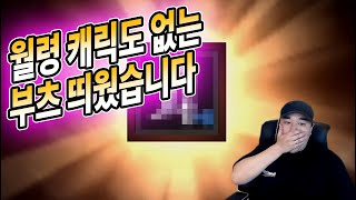 [원재] 리니지M - 여포왕, 월령 캐릭에도 없는 부츠…