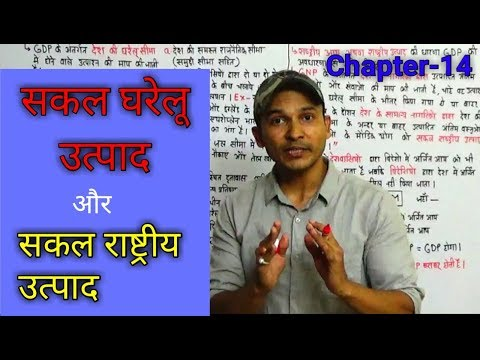Gross domestic production | Gross national production | INDIAN ECONOMICS FOR ALL GOV JOBS PREP.