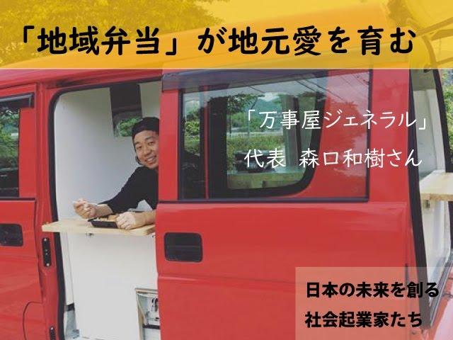 【日本の未来を創る社会起業家たち】「地域弁当」で子供たちに「ごはん+笑顔」を!(「万事屋ジェネラル」森口和樹さん 兵庫県西脇市)