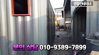 연합컨테이너 - 경북 안동 컨테이너 주문 제작 임대 판…