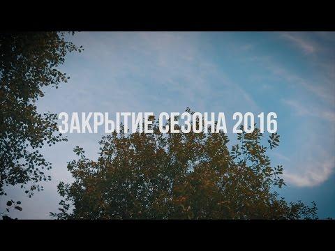"""видеоотчёт """"Закрытие Сезона 2016г."""