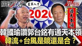 關鍵時刻 20190418節目播出版  (有字幕)