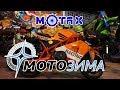 MOTAX на выставке МотоЗима 2017