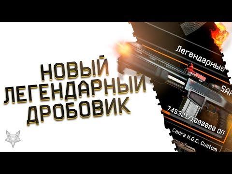 НОВЫЙ ЛЕГЕНДАРНЫЙ ДРОБОВИК SAP6 В ОБНОВЛЕНИИ ПТС ВАРФЕЙС!БЕСПЛАТНЫЙ MAG 7 КАЖДОМУ ИГРОКУ В WARFACE! thumbnail