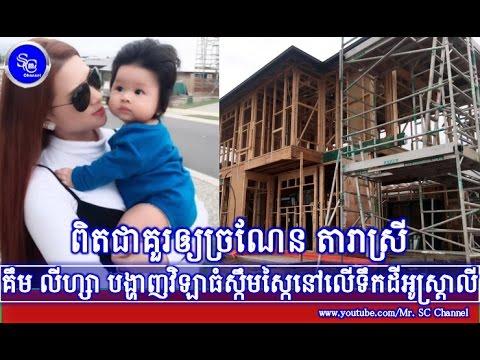 គឹម លីហ្សា,បង្ហាញវីឡាធំស្កឹមស្កៃនៅលើទឹកដីអូស្រ្ដាលី,Khmer News Today, Mr. SC,