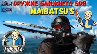 Fallout 4: Оружие ближнего боя MAIBATSU