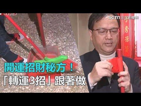 過年開運招財秘方!「轉運3招」跟著做 禁忌千萬別亂碰|三立新聞網SETN.com