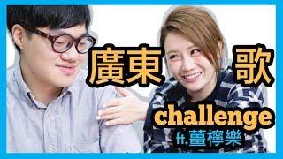 【40人合作企劃#4 薑檸樂】廣東歌Challenge!你夠熟悉這些歌嘛?!