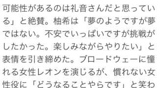 柚希礼音をトニー賞21度受賞の巨匠が絶賛「次のブロードウェースター...