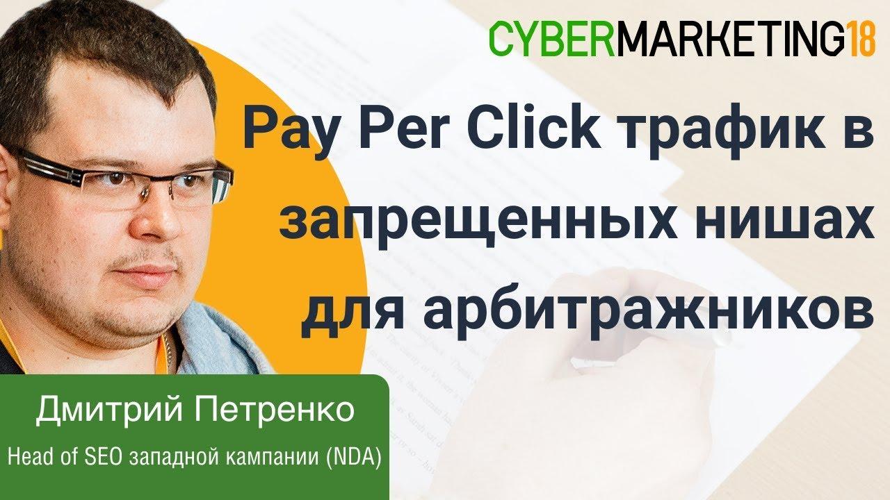 PPC трафик в запрещенных нишах для арбитражников. Дмитрий Петренко на CyberMarketing 2018