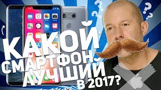 ЛУЧШИЙ СМАРТФОН 2017