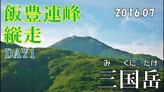 #46 飯豊山 DAY-1 【Mt.Iidesan】 SONY HDR-AS300